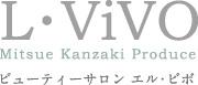 札幌市中央区ビューティーサロンエル・ビボ ブラジリアンワックス・痩身・アンチエイジング・マッサージ